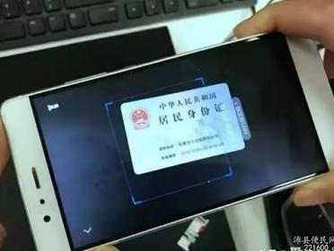 緊急提醒:請立即刪除手機相冊中的身份證照片!