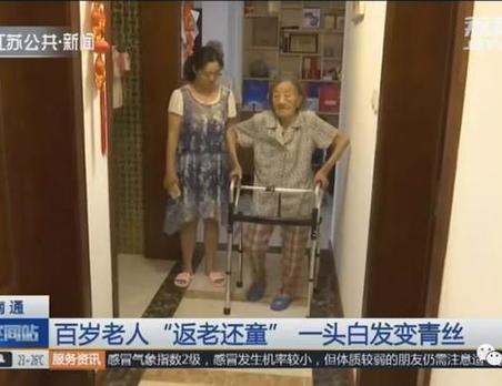 奇跡!101歲老人返老還童,滿頭白發變青絲!69歲兒子這句話酸了