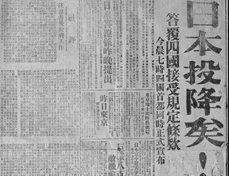 74年前的今天�日本投降了�