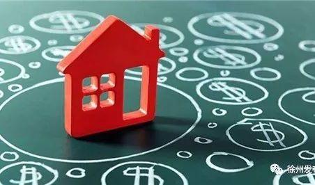 明天起,徐州与七市开办公积金贷款互认互贷