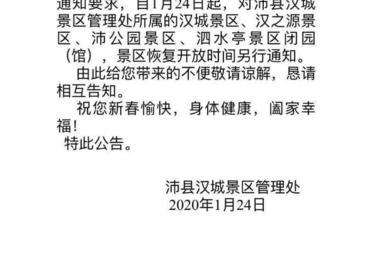 关于对汉城景区管理处所属景区实施临时闭园(馆)的公告