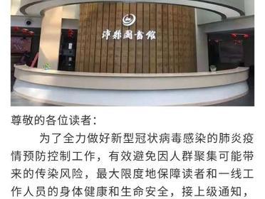 沛县图书馆闭馆公告