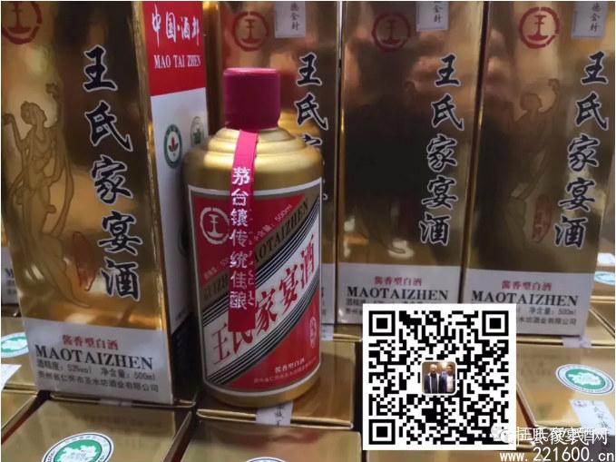 王氏家宴酒_meitu_3.jpg