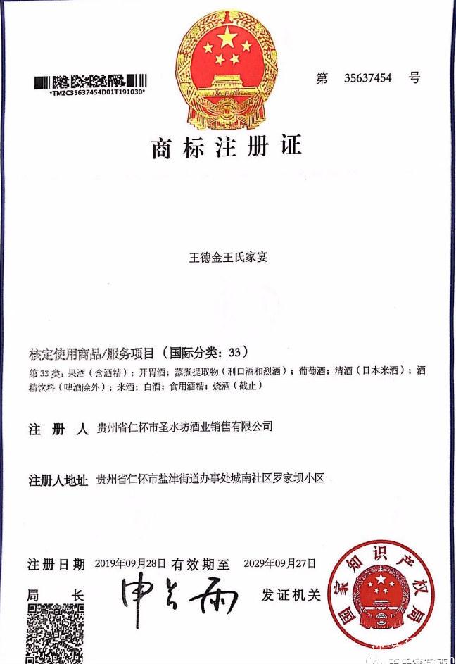 王氏商标证书_meitu_5.jpg