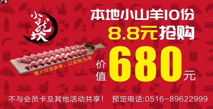 小龙坎火锅8.8元抢购680元本地小山羊10份