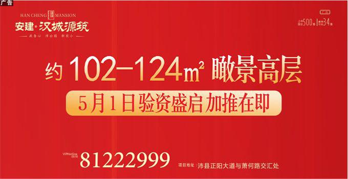 安建汉城源筑�5月1日验资盛启加推在即