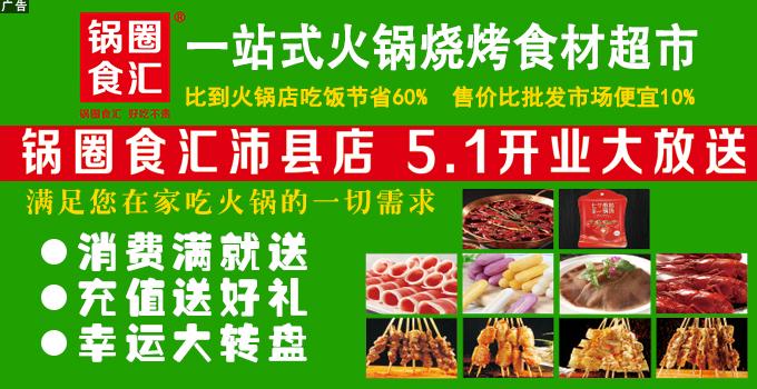 沛县锅圈食汇应有尽有�300+食材任你挑选�