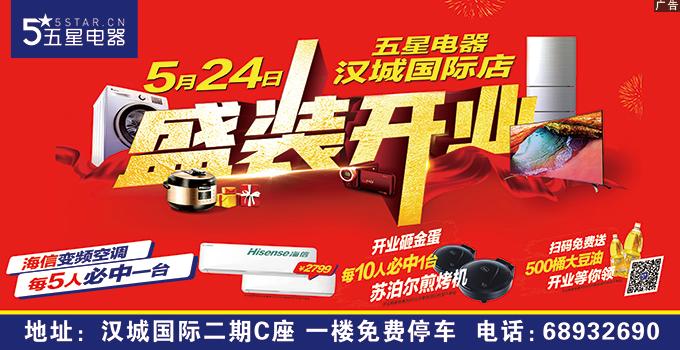 五星电器汉城国际店5.24-5.27盛大开业!