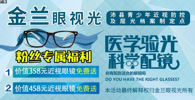 这家眼镜店太刺激了!镜架+镜片免费送