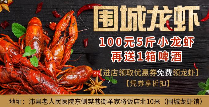 沛县这家店5斤小龙虾+1箱啤酒,仅需100元!