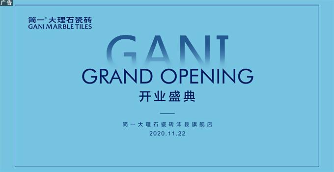 沛县简一大理石瓷¤砖将于11月22日盛大开业!