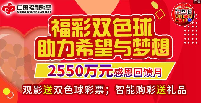 福彩双色球2550万元感恩回馈月开始啦!